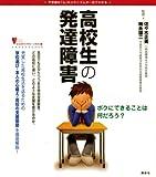高校生の発達障害 (こころライブラリーイラスト版) -