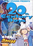 20世紀少年—本格科学冒険漫画 (6巻) ビッグコミックス