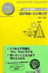 「60分」図解トレーニング ロジカル・シンキング (PHPビジネス新書ビジュアル)