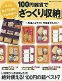 モノを捨てずに箱に入れるだけ! 100円雑貨で「ざっくり収納」 (Martブックス VOL. 14)