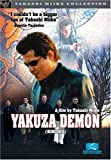 echange, troc Yakuza Demon [Import USA Zone 1]