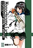 モノクローム・ファクター(3) 初回限定版 (BLADE COMICS)