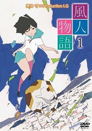 風人物語 DVD-BOX
