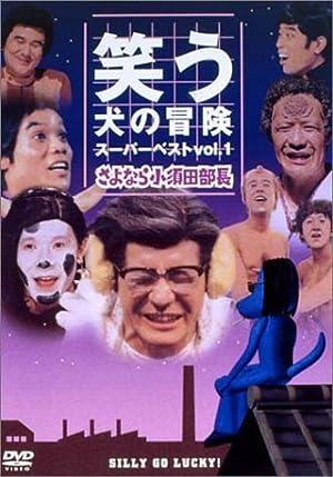笑う犬の冒険 スーパーベストVol.1 さよなら小須田部長 [DVD]