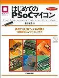 はじめてのPSoCマイコン―周辺アナログ&ディジタル回路を自由自在にプログラミング!! (マイコン活用シリーズ)