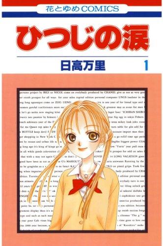 ひつじの涙 1 (花とゆめコミックス)