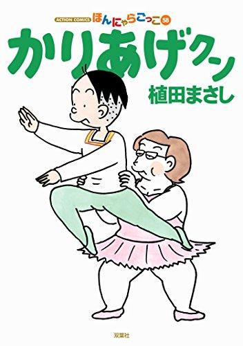 かりあげクン : 58 (アクションコミックス)