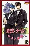 世紀末・ダーリン 5 (きらら16コミックス)