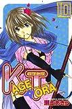 Kagetora 10 (少年マガジンコミックス)
