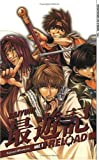 img - for Saiyuki Reload Volume 1 book / textbook / text book