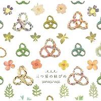 三つ葉の結びめ(初回限定盤 CD+DVD)TVアニメ(凪のあすから)新エンディングテーマ