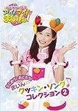 クッキンアイドル アイ!マイ!まいん! うたおう!おどろう!まいんのクッキン・ソング・コレクション 2 [DVD]