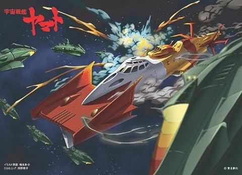 宇宙戦艦ヤマト 下敷き ゆきかぜ