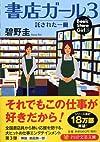 書店ガール 3 (PHP文芸文庫)