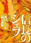 信長のシェフ ~20巻 (西村ミツル、梶川卓郎)