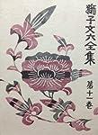 獅子文六全集〈第11巻〉 (1969年)