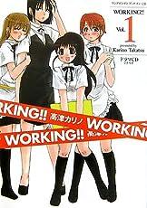 ヤングガンガン ブック・イン・CD WORKING!! Vol.1 (ヤングガンガンブック・イン・CD)