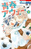 青春アウェー 3 (花とゆめコミックス)