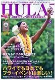 HULA Lea (フラレア) 2009年 11月号 [雑誌]