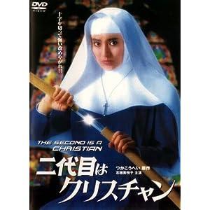 二代目はクリスチャン [DVD]