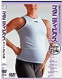 マタニティビクス・ステップアップ編 (DVD) ~妊娠中からのビューティーママ・エクササイズ ランキングお取り寄せ