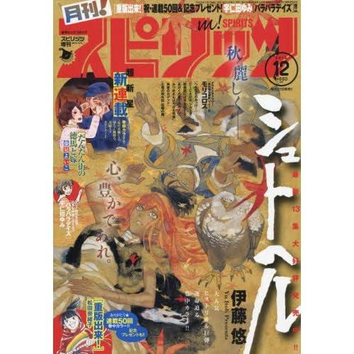月刊!スピリッツ 2016年 12/1 号 [雑誌]: ビッグコミックスピリッツ 増刊
