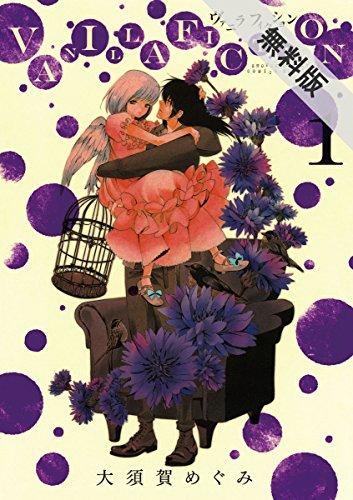 VANILLA FICTION(1)【期間限定 無料お試し版】 (ゲッサン少年サンデーコミックス)
