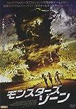 モンスターズ・ゾーン[DVD]