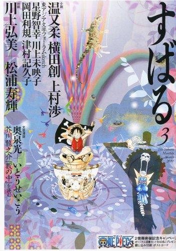 すばる 2011年 03月号 [雑誌]