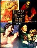 巨匠が描いた聖書 The Bible Art Museum