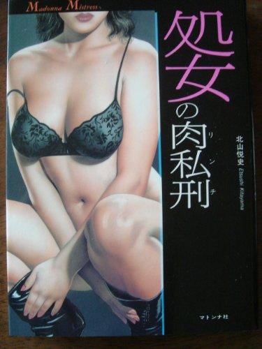 [北山悦史] 処女の肉私刑