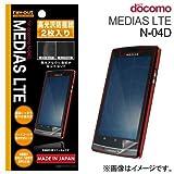 レイ・アウト MEDIAS LTE N-04D用高光沢防指紋保護フィルム2枚パック RT-N04DF/A2