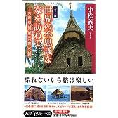 世界の不思議な家を訪ねて―土の家、石の家、草木の家、水の家 (角川oneテーマ21)