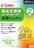 2011年版U-CANの福祉住環境コーディネーター2級速習レッスン (ユーキャンの資格試験シリーズ)