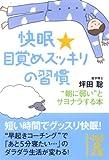 快眠・目覚めスッキリの習慣 (中経の文庫 つ 2-1)