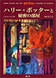 Image of Harry Potter and the Harry Potter Chamber of Secrets / Hari Potta to himitsu no heya, Japanese Edition