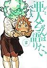亜人ちゃんは語りたい 第2巻 2015年09月04日発売