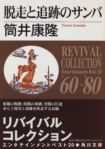 脱走と追跡のサンバ (角川文庫―リバイバルコレクション エンタテインメントベスト20)