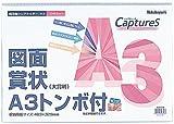 NAKABAYASHI 超薄型ホルダー キャプチャーズ 図面・賞状 A3 HUU-A3CB