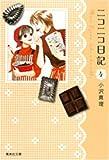 ニコニコ日記 (4) (集英社文庫―コミック版 (お64-4))