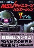 <復刻版>機動戦士ガンダムモビルスーツバリエーション(1)ザク編 (KCデラックス)