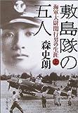 敷島隊の五人―海軍大尉関行男の生涯 (上)