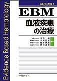 EBM血液疾患の治療 2010ー2011