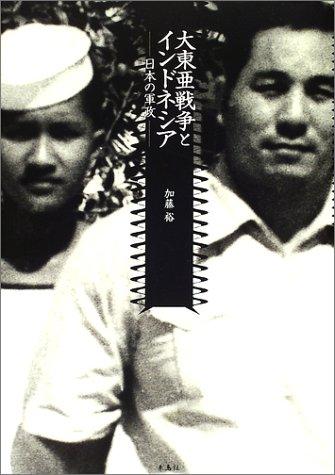 大東亜戦争とインドネシア—日本の軍政