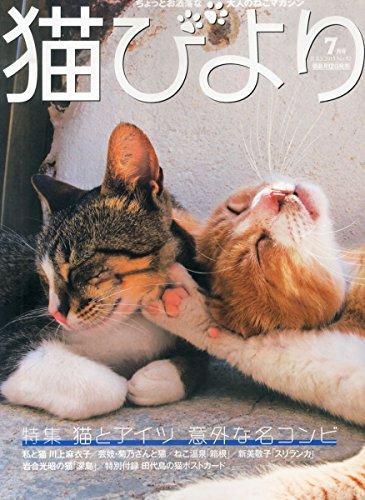 猫びより 2015年 07 月号 [雑誌]