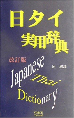 日タイ実用辞典