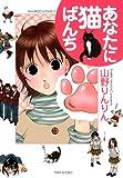 あなたに猫ぱんち (バンブーコミックス 4コマセレクション)