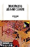 源氏物語を読み解く100問 (生活人新書 254)