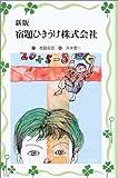 新版 宿題ひきうけ株式会社 (フォア文庫愛蔵版)