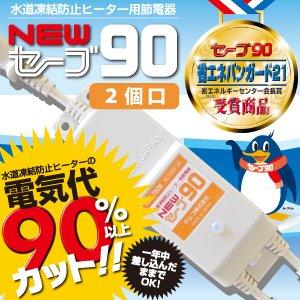NEWセーブ90 2個口用 水道凍結防止ヒーターの電気代90%以上カット!